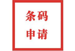 徐州条形码公司简介