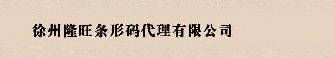 徐州条形码申请_商品条码注册_产品条形码办理